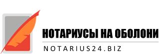 Нотариус на Оболони