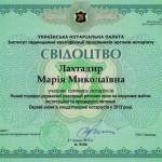 Свидетельство участника семинара «Новый порядок государственной регистрации прав на недвижимое имущество»