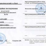 Свидетельство о регистрации частной нотариальной деятельности № 576