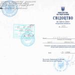 Свидетельство о праве на занятие нотариальной деятельностью № 4173